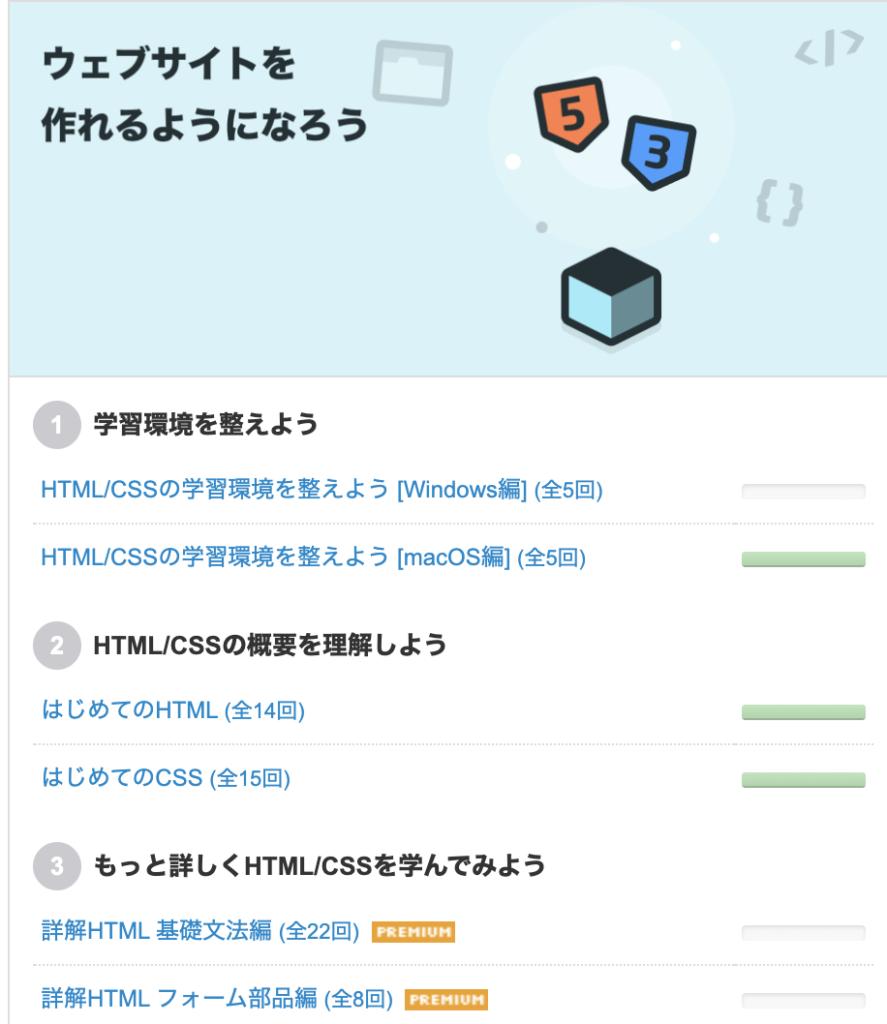 HTML/CSSのレッスン一覧